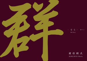 GRAF Publishers 新刊のお知らせ 『群-むら- 其の二』國領翔太 / KOKURYO Shota