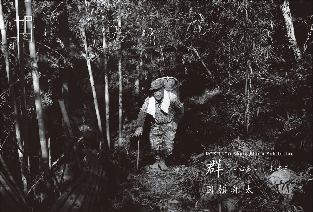 GRAF Publishers(グラフパブリッシャーズ)、國領翔太、写真展『群 -むら- 其の三』