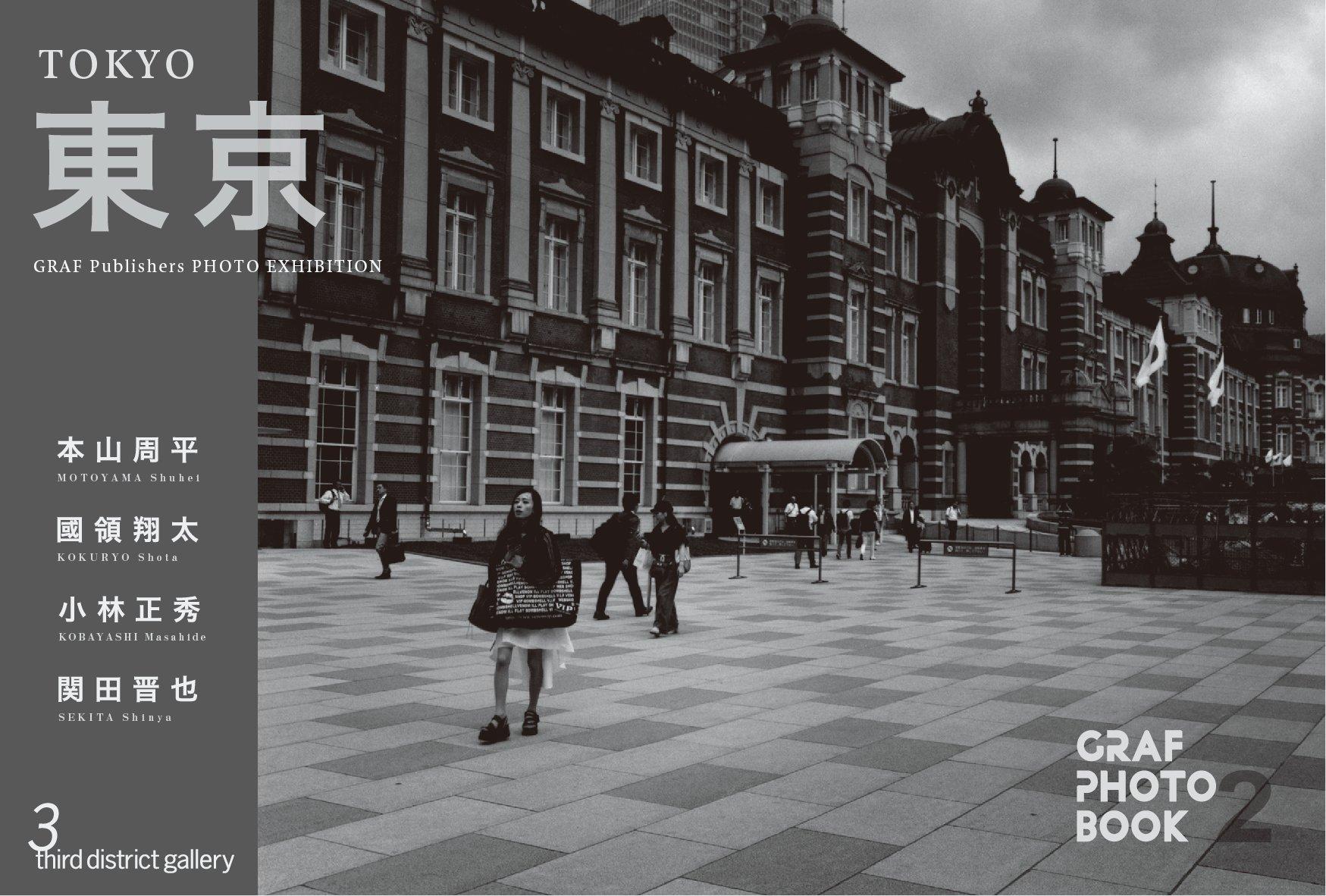GRAF Publishers(グラフパブリッシャーズ)、写真展『GRAF PHOTOBOOK 2 -東京-』GRAFの写真活動のお知らせ