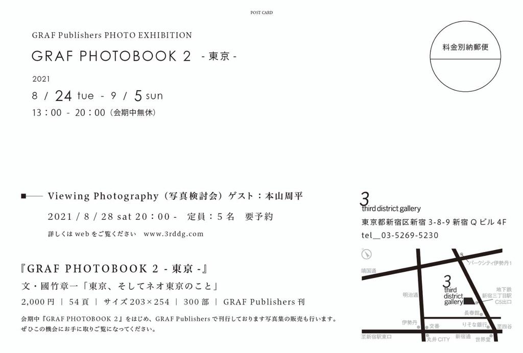 GRAF メンバーによる写真展 GRAF PHOTOBOOK2 -東京-