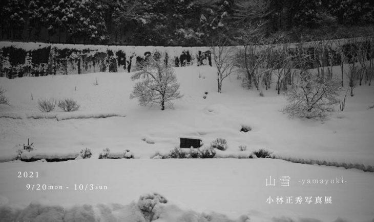 GRAF 小林正秀 展示のお知らせ 山雪 蒼穹舎にて