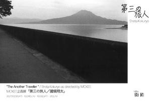 GRAF 國領翔太の展示案内 by GRAF Publishers